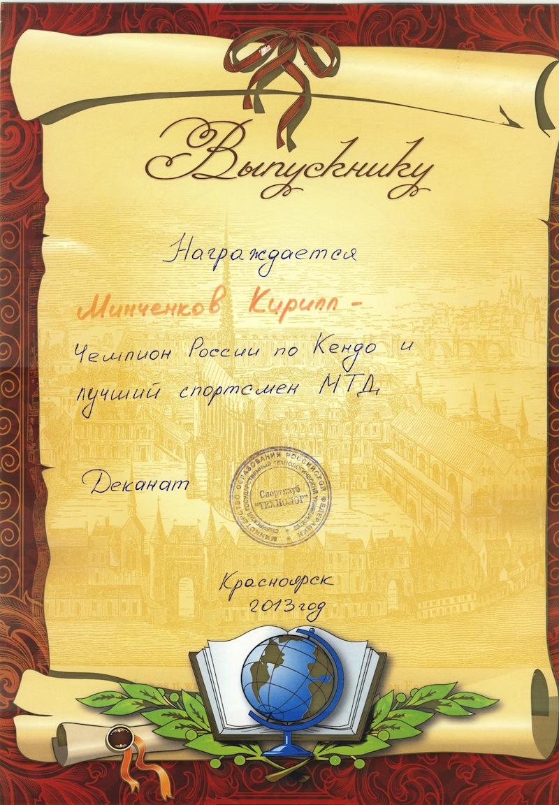 Диплом Минченкову Кириллу, чемпиону России по Кендо и лучшему сп