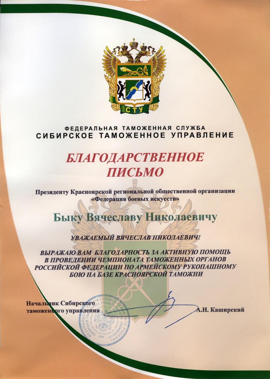 Благодарственное письмо, Сибирское таможенное управление
