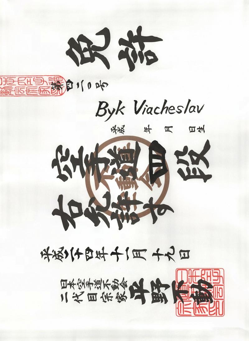 4 дан школы каратэ «Фудокай», Бык В.Н.