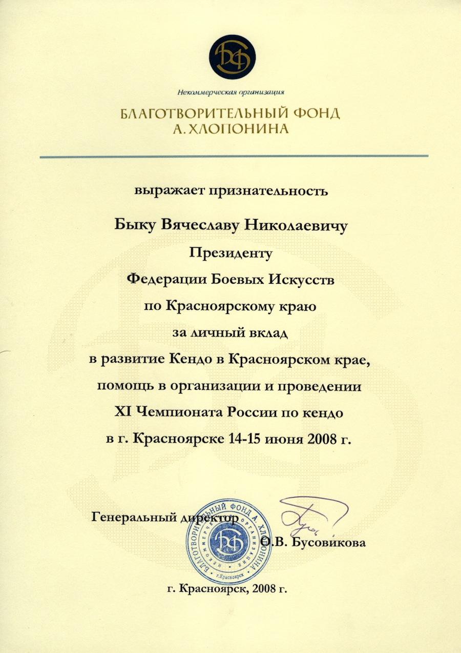 Благодарность благотворительного фонда А.Хлопонина