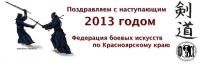 С Наступающим 2013 годом!