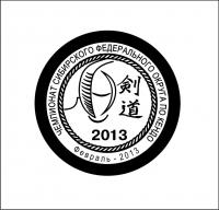 Состоялся Чемпионат Сибирского федерального округа по КЕНДО, посвященный Дню защитника Отечества!