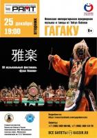 Выступление японского императорского придворного коллектива