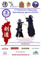 17 мая состоится II чемпионат и Первенство Красноярского края по Кендо