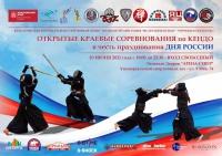 Открытые Краевые соревнования по КЕНДО в честь празднования ДНЯ РОССИИ, 10 июня 2021 года