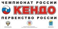 Второй официальный чемпионат России и Первенство России по виду спорта Кендо
