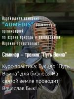 """Анонсируем уникальный семинар: """"Путь воина для бизнеса"""""""