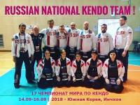 Чемпионат Мира по Кендо