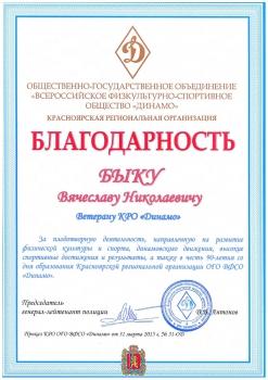 """Благодарность ветерану КРО """"Динамо"""" Быку В.Н."""