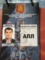 Информация по ЧЕ по Кендо Македония г. Скопье