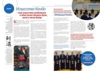 Статья о Красноярском Кендо в журнале ЯРКО