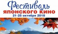 В воскресенье, 21 октября 2018, в 17:30 в Доме Кино состоится Торжественное Открытие Фестиваля Японского Кино!