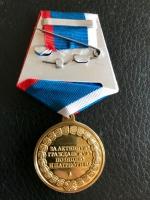 Медаль Росгвардия