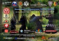 Анонсируем Чемпионат и Первенство СФО по Кендо 2017