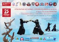 Открытые Краевые соревнования по КЕНДО в честь 75-летия ПОБЕДЫ в Красноярске состоятся 30 октября 2020