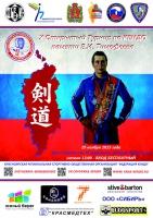 X Юбилейный Открытый Турнир по Кендо памяти В.И. Тимофеева