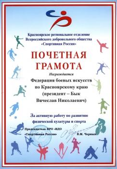 """Почетная грамота, общество """"Спортивная Россия"""""""