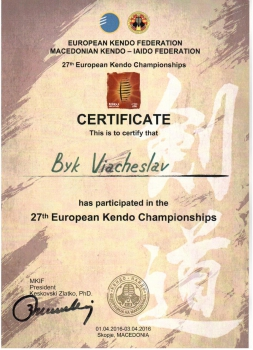 Сертификат участника 27 Европейского чемпионата по кендо, Бык В.
