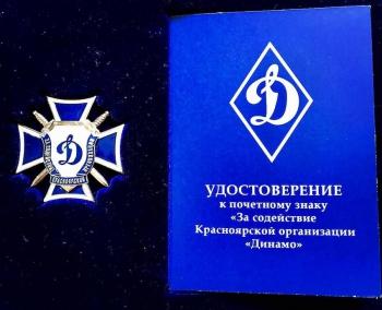 Бык В.Н. - Почетный знак Динамо