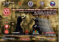 Чемпионат и первенство СФО по Кендо 2018