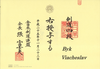 Аттестат о сдаче на 4 дан КЕНДО, Бык В.Н., Япония
