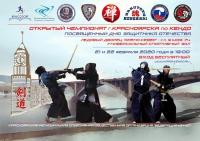Анонсируем Открытый Чемпионат г.Красноярска по КЕНДО (21 и 22 февраля 2019 года)