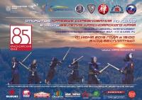1 июня 2019 года, Красноярск, Открытые Краевые Соревнования по КЕНДО