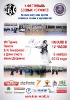X фестиваль боевых искусств и VIII Турнир памяти В.И. Тимофеева по Кендо.