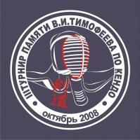 V-ый фестиваль Боевых искусств и III турнир памяти Тимофеева В.И. по Кендо