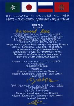Благодарность за проект Иватэ-Красноярск, Окада Кунио