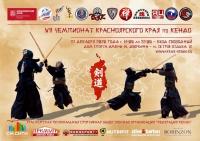 Чемпионат Красноярского края по КЕНДО. Cостоится 23 декабря 2020 года.