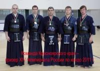 Сборная команда Красноярского края - бронзовые призеры XIV Чемпионата России по Кендо