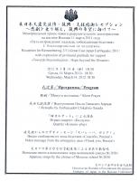"""14 марта 2012 состоится Мемориальный прием памяти разрушительного землетрясения  на востоке Японии """"Путь возрождения: надежда, побеждающая бедствия"""""""