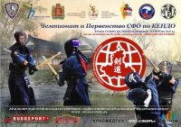 Первенство и чемпионат СФО по Кендо, 2016